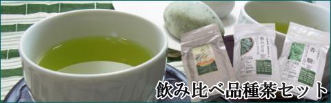 煎茶セット